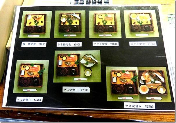 千早川マス釣り場レストラン3