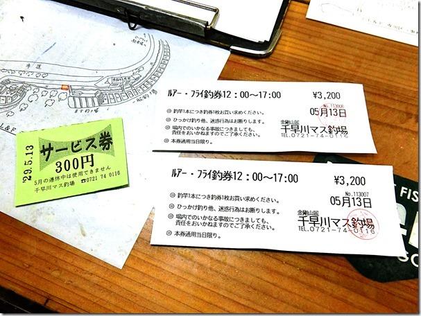 千早川マス釣り場の釣り券