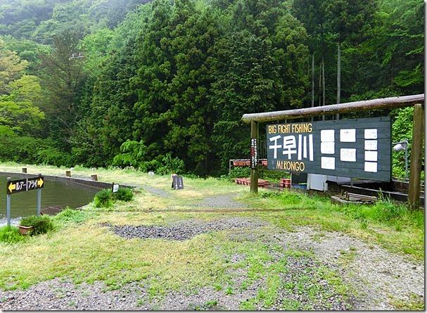 千早川管理釣り場の紹介