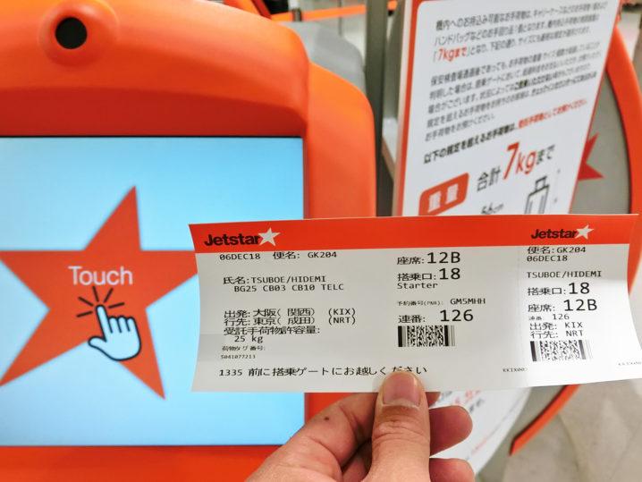 パラオGT釣行出発!大阪から東京へ