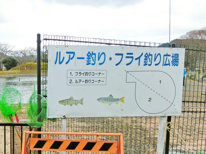 南郷水産センターのルアー・フライ釣り場はフライ釣り場とルアー釣り場がある