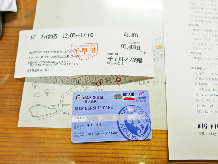 JAF会員証を提出すると300円割引に