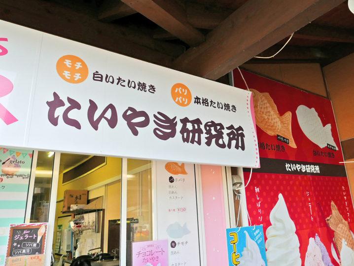 道の駅かわはらにあるたいやき研究所で【たいやきソフト】を食す!