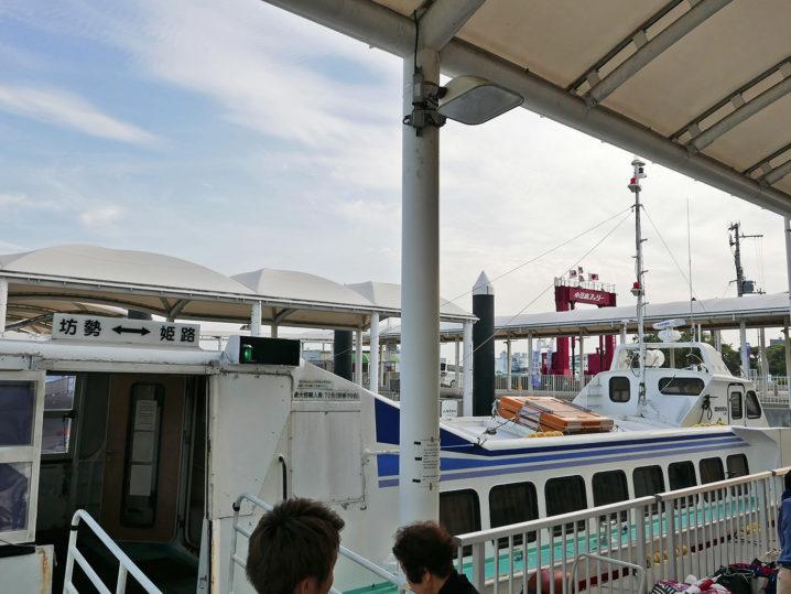 姫路港からのフェリーを使って坊勢島へ