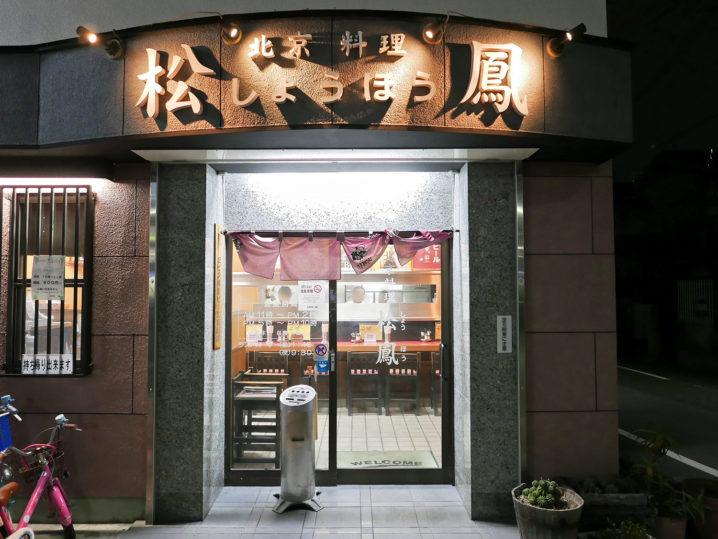 チニング終了後は北京料理店【松鳳】で夕食