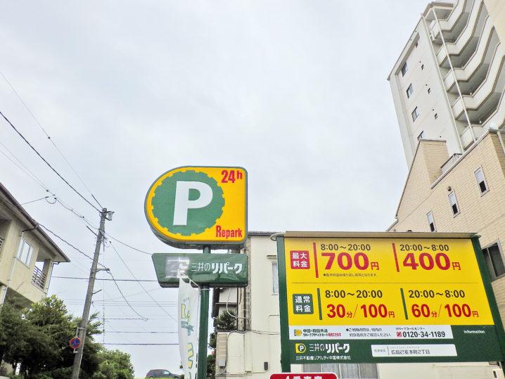 午後4時に広島の用事が終了!太田川放水路周辺の駐車場に車を止める