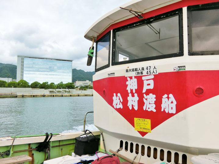 神戸松村渡船を使って午後3時に出船
