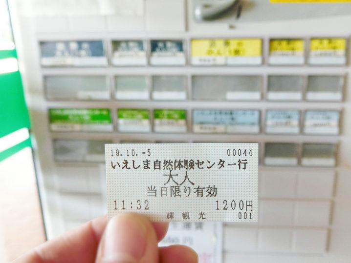 予約が終わったら【いえしま自然体験センター行】のチケットを購入して指定日時のフェリーに乗る