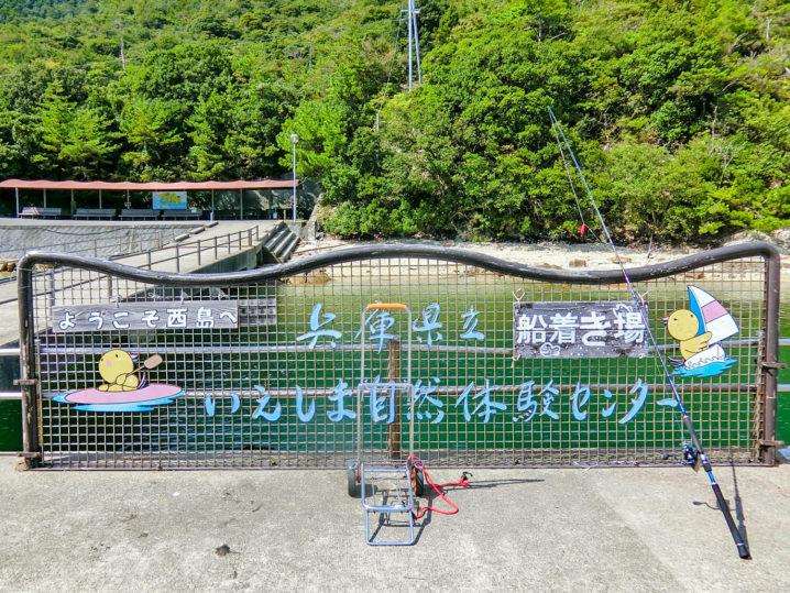 西島(いえしま自然体験センター)への行き方