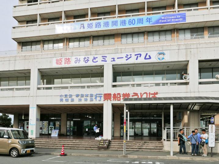 姫路港からフェリーを使って坊勢島へ
