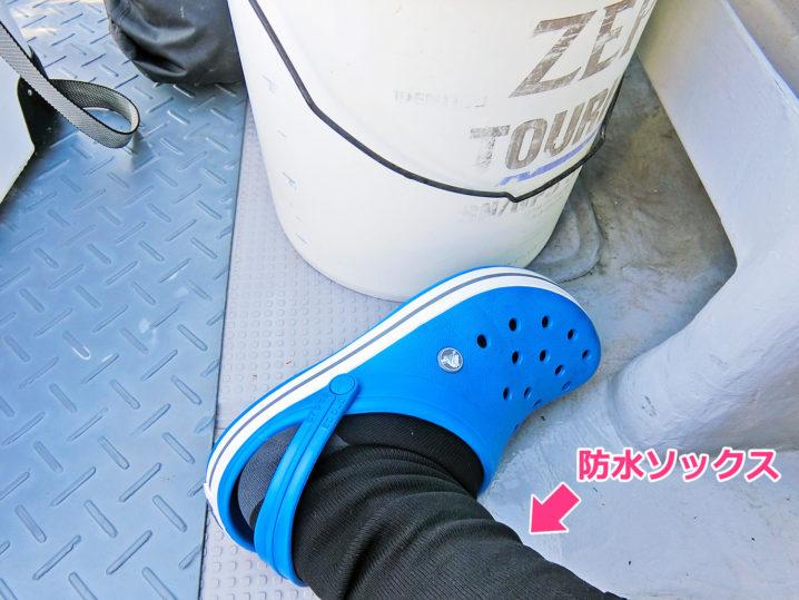 長靴ではなく防水透湿靴下とクロックスと組み合わせてみました