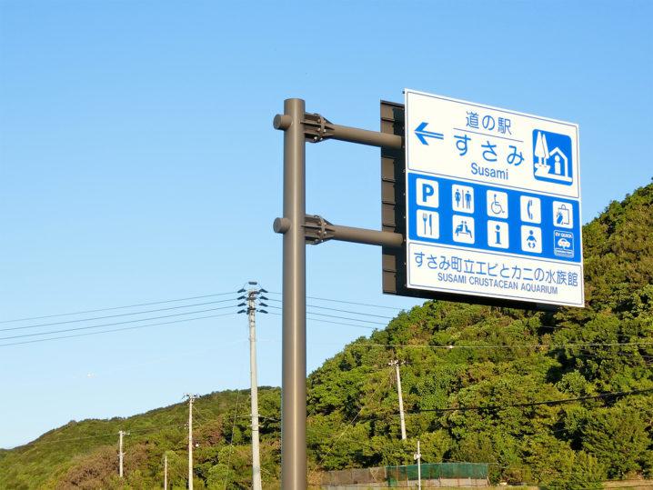 和歌山南紀、すさみ周辺に到着