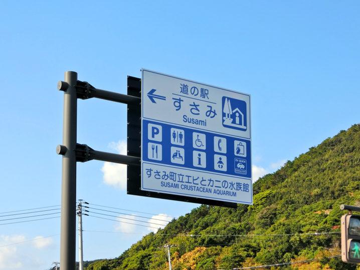 大阪方面から来るなら帰りは【道の駅すさみ】に寄ると色々楽しい