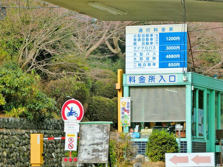 注意!嵐山フィッシングエリアは嵐山・高雄パークウェイ内にあり別途通行料金がかかります