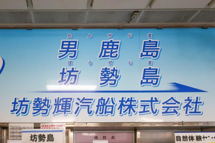 フェリー会社が【坊勢輝汽船】一つになっていてビックリ!