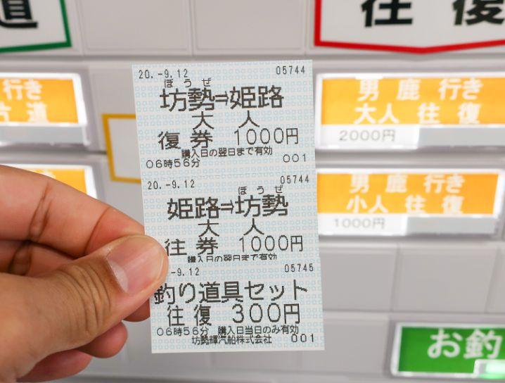 【坊勢島】と【いえしま自然体験センター(西島)】の券を両方購入