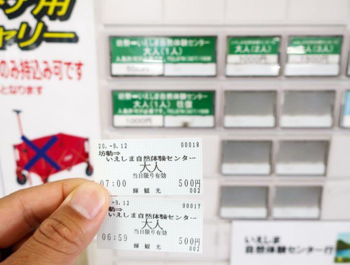 【坊勢島】と【いえしま自然体験センター(西島)】の券を両方購入2