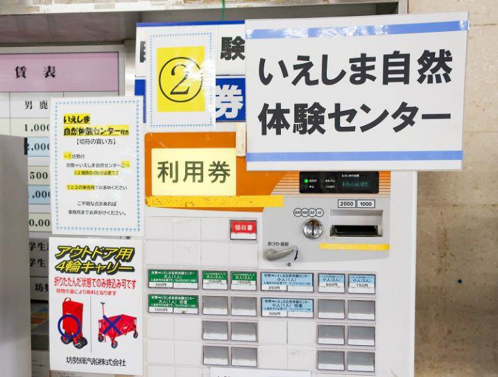 姫路港に到着したら【坊勢島行き】と【いえしま自然体験センター(西島)】両方の券を購入する2