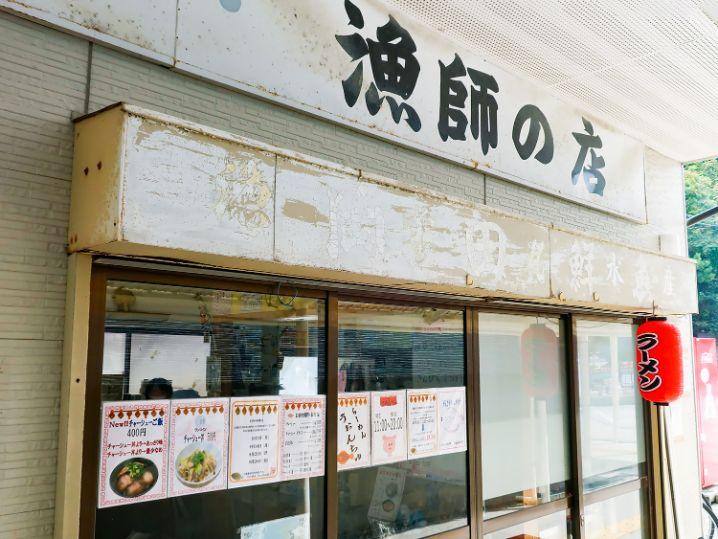 坊勢島にある【らーめんうおんちゅ】で昼食