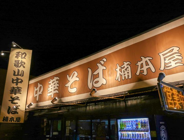 タチウオ釣行後は【楠本屋】で和歌山ラーメン