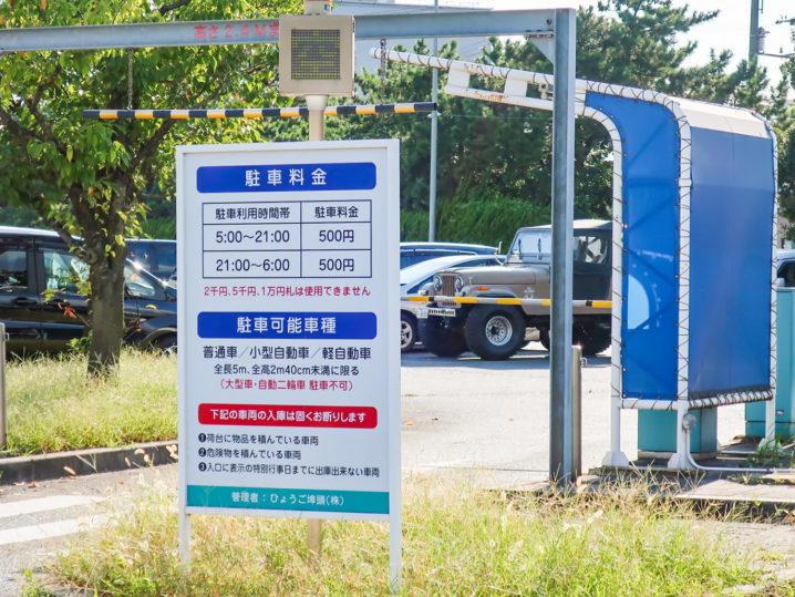 姫路港近くの駐車場がいっぱいの時のオススメ駐車場2