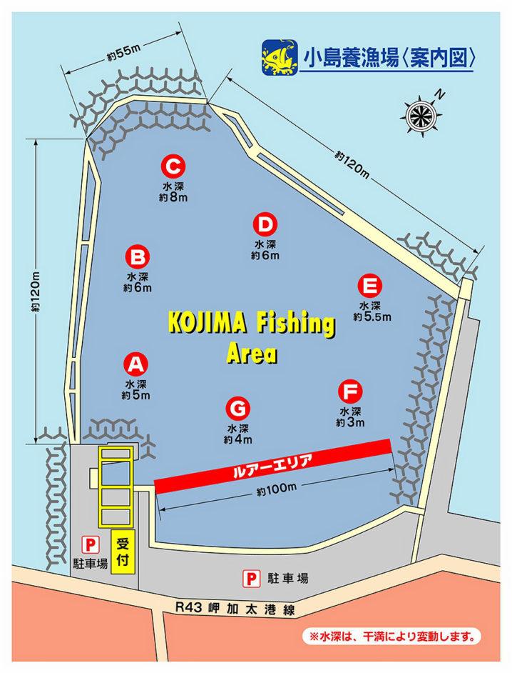【小島養漁場】ってどんな釣り場なの?