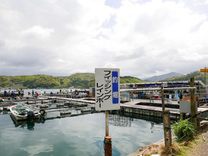 フィッシングレインボーは福井県にある海上釣堀