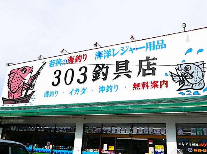 303(サンマルサン)釣具店