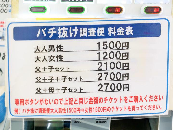 岸和田渡船のバチ抜け便ってどういう便?