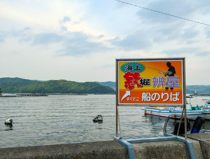 辨屋は三重県にある最大規模の海上釣り堀