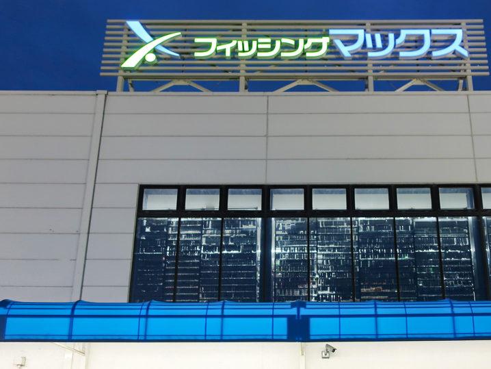 フィッシングマックス泉大津店で海上釣り堀用のエサを購入